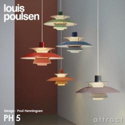 Louis Poulsen (ルイスポールセン) PH5