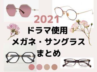 【2021春ドラマ使用 メガネ・サングラス】すっぴんでもかわいい!レディースメガネのブランドをドラマ・芸能人別にまとめて紹介♪このページでは2021年春に放送されたドラマでモデルや女優さんが使用しているレディースメガネ・サングラスをドラマ・芸能人別にまとめて紹介しています♪【随時更新】大人気の黒ぶちメガネ ハイブランドのサングラス 色付きサングラス 上品なべっ甲フレーム