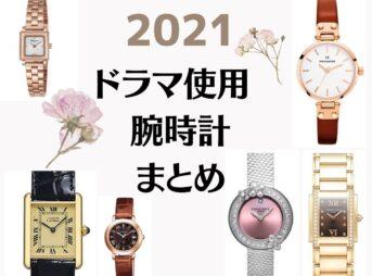 【2021ドラマ使用 腕時計】ハイブランドからプチプラまで!レディース腕時計 ドラマ・芸能人別まとめ♪このページでは2021年に放送されたドラマでモデルや女優さんが使用しているトレンドの人気レディース腕時計をドラマ・芸能人別にまとめて紹介しています♪【随時更新】ビジネス用レディース腕時計 スポーツ用腕時計 ハイブランドの名品腕時計 デイリー使いの腕時計