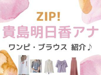 貴島明日香さんが【ZIP!】で着用しているドラマ衣装・ファッション・ブランド紹介♪【ZIP!】貴島明日香アナ かわいい衣装・ファッション(ブラウス・スカート・ワンピース・コート)のブランド紹介♪