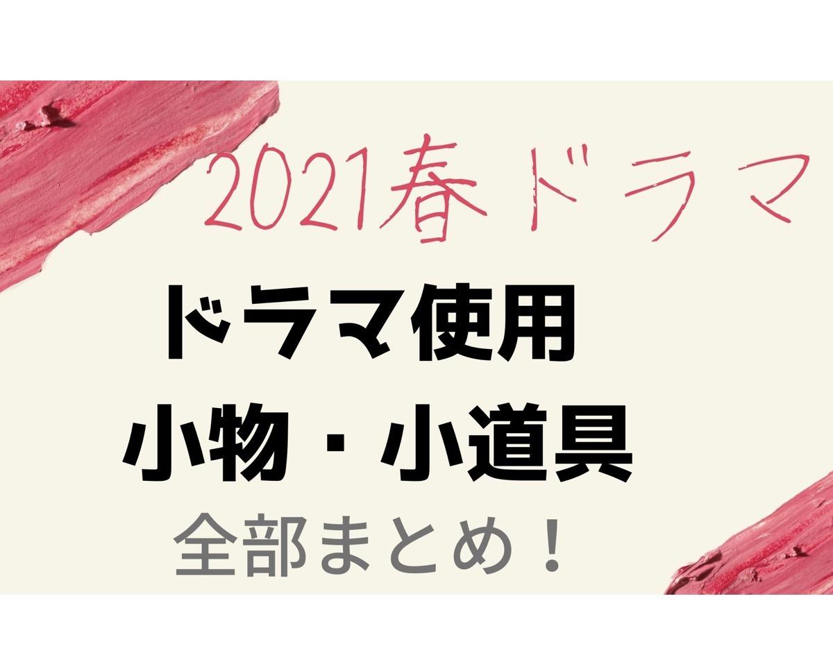 【2021春ドラマ使用 小物・小道具】スマホケース・財布・カップなどかわいいデザインが大盛り!ドラマ・芸能人別まとめ♪