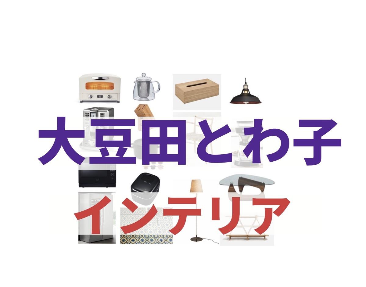 【大豆田とわ子と三人の元夫】とわ子(松たか子)の家のおしゃれな インテリア(家具・家電・食器など)ブランドはこちら♫大豆田とわ子(松たか子)の家のおしゃれなインテリア(ソファやテーブル・ライト・シェルフ)雑貨・家電・キッチン用品や食器などなど♪のブランドを随時調べて紹介していきます♪(*^^*)