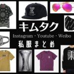 こちらのページでは木村拓哉(キムタク)さんが【Instagram・Youtube・Weibo】で 着用 している私服・私物(服・Tシャツ・スニーカー・サングラス・マスクなど)のブランドを紹介していきます♪【随時更新】こちらのページでは木村拓哉(キムタク)さんが【Instagram・Youtube・Weibo】で 着用 している私服・私物(服・ルームフレグランス・サングラス・靴など)のブランドを紹介していきます♪【随時更新】ドラマ衣装・芸能人/女子アナ/モデルの最新着用ファッション(服・アクセ・バッグ・腕時計・靴・メガネ等)・小道具・インテリア・愛用コスメなどのブランド名・ネット通販先のせてます♪【あれきる】