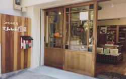 家族募集します・ロケ地俊平(重岡大毅)とみどり(山本美月)と訪れた絵本書店