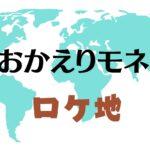 NHKの朝ドラ【おかえりモネ】で使われているロケ地を紹介していきます♪朝ドラ【おかえりモネ ロケ地】神社・公園・砂浜・学校・舞台など紹介♪【随時更新】