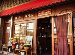 TOKYOMER・ロケ地事件現場の近くで本部が設置されていた喫茶店