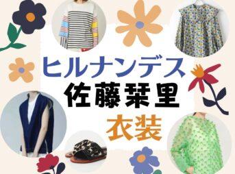 【ヒルナンデス!】で佐藤栞里(さとう しおり)さんが着用している可愛い衣装(服・ファッション・ブランド・アクセサリー・ヘアアクセ・靴等)やコーデをご紹介していきます♪【ヒルナンデス!】佐藤栞里 衣装・ファッション(ブラウス・アクセ・スカートなど)のブランドはこちら♪