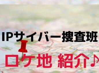このページでは【IPサイバー捜査班】で使われているロケ地を紹介していきます♪ 公園 駅 レストラン 大学【IPサイバー捜査班】ロケ地(公園・駅・レストラン・大学)などなど紹介♪【随時更新】