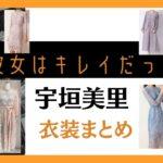 【彼女はキレイだった (かのきれ)】宇垣美里さんが着用しているドラマ衣装・ファッション・ブランド紹介♪【彼女はキレイだった】宇垣美里ドラマ衣装・ファッション(服・アクセ・バッグ・靴・小道具など)ブランド紹介♪