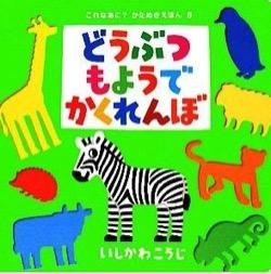 【#家族募集します】俊平(重岡大毅)の会社に置かれているおもちゃ・絵本など紹介♪どうぶつもようでかくれんぼ いしかわこうじ