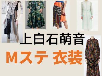 【Mステ】上白石萌音 衣装・ファッション(ワンピース・スカート)のブランドはこちら♪上白石萌音【Mステ】衣装・ファッション(ワンピース・スカート)のブランドはこちら♪
