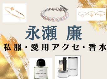 永瀬廉さんの愛用アクセサリーや香水・私服のファッションブランドを紹介します♪【随時更新】永瀬廉 ネックレス・パールブレスレット・リングなどのアクセサリーや私服ファッション・香水のブランド紹介♪