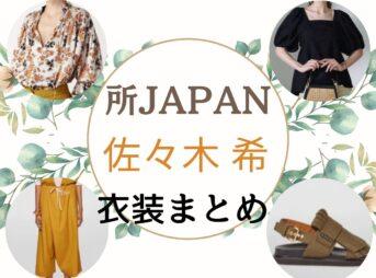 佐々木希さんが【所ジャパン】で着用している衣装(服・服装)・ファッションはこちらからチェック♪【所ジャパン】佐々木希 着用衣装・ファッションはこちらからチェック♪