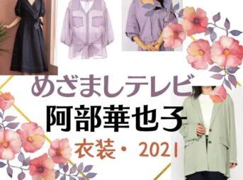 【めざましテレビ・きょう何着て行く】で阿部華也子(あべ かやこ)さんが着用しているかわいい衣装(ワンピ・ブラウス・スカート・コートなど)紹介♪【めざましテレビ】阿部華也子 衣装・ファッション(服・アクセ・バッグ・靴・小道具など)のブランドはこちら♪【2020年】