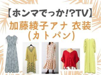 【ホンマでっかTV 加藤綾子 衣装】かわいいワンピースがたくさん!着用 ファッションのブランド・購入先紹介♪