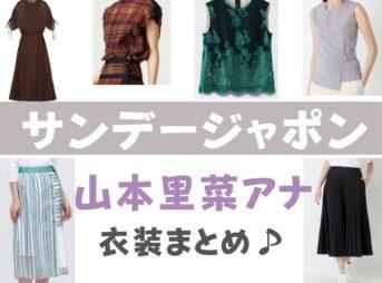 【サンデージャポン】山本里菜アナ 衣装・かわいい女子アナファッションのブランドや購入先紹介♪【随時更新】