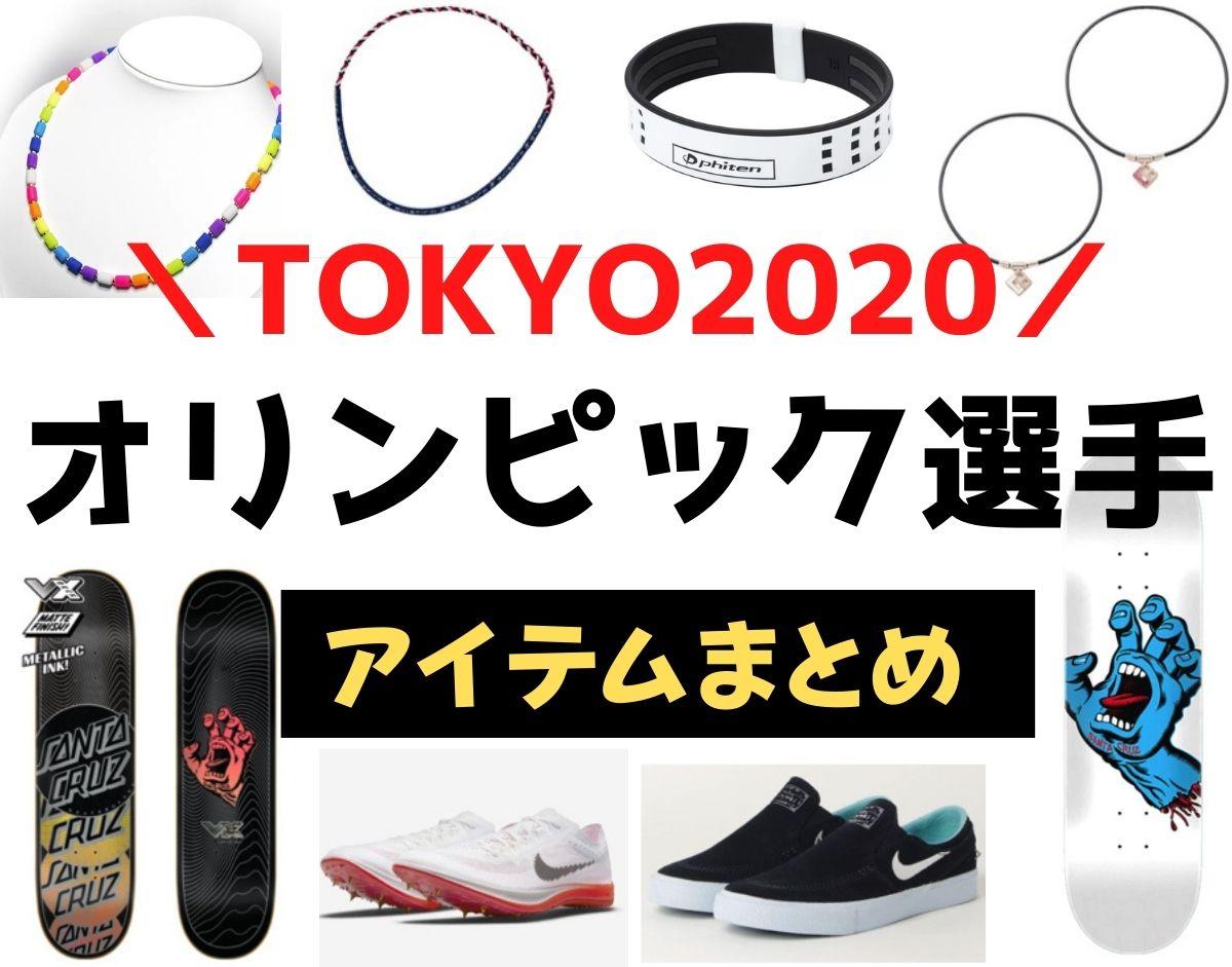 【東京オリンピック2020】でオリンピック選手が着用されていたアイテムを紹介しています♪【東京オリンピック2020】衣装・ファッション(スニーカー・スケボー・ランニングシューズ・ネックレスなど)ブランド紹介♪