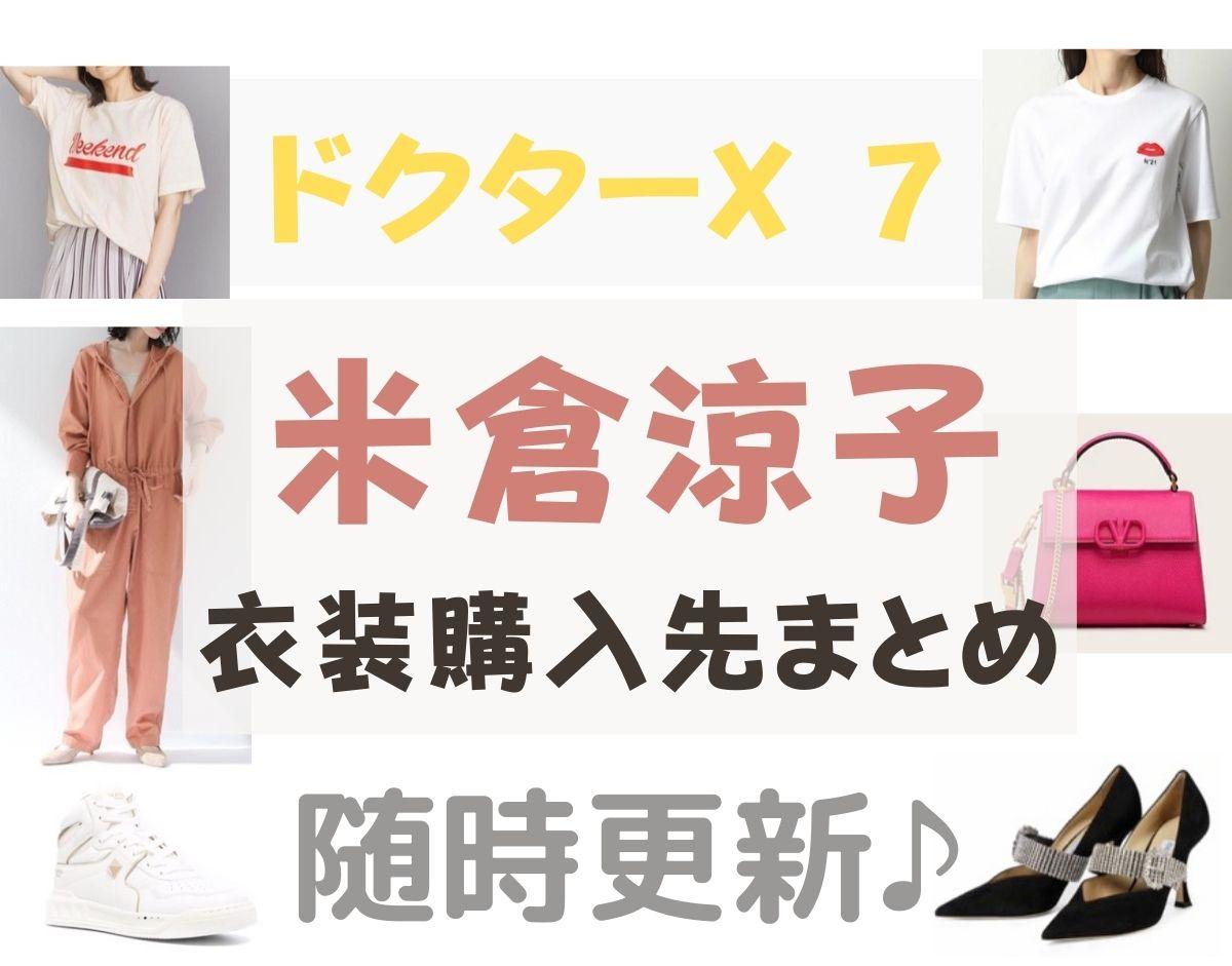 【ドクターX 7】米倉涼子 衣装(ワンピ・バッグ・ピアス・パンプスなど)おしゃれファッション・ブランド・購入先全話まとめ♪