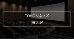 森生(杉野遥亮)がユキコ(杉咲花)が映画を観た映画館