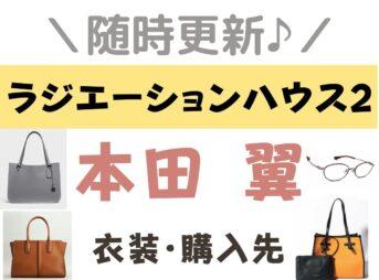 【ラジエーションハウス(ラジハ)2】本田翼 衣装(服・アクセ・バッグ・靴・小道具など)かわいいファッションのブランド・購入先紹介♪