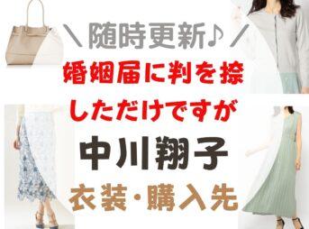 【婚姻届に判を捺しただけですが(ハンオシ)】中川翔子(しょこたん)さんが小杉深雪(こすぎみゆき)役で着用している衣装・ファッション(洋服・アクセ・靴・バッグ・腕時計・小道具など)のブランド名・購入先【婚姻届に判を捺しただけですが(ハンオシ)】中川翔子 衣装(ワンピ・スカート・アクセ・バッグ・靴など)ファッションのブランド・購入先紹介♪