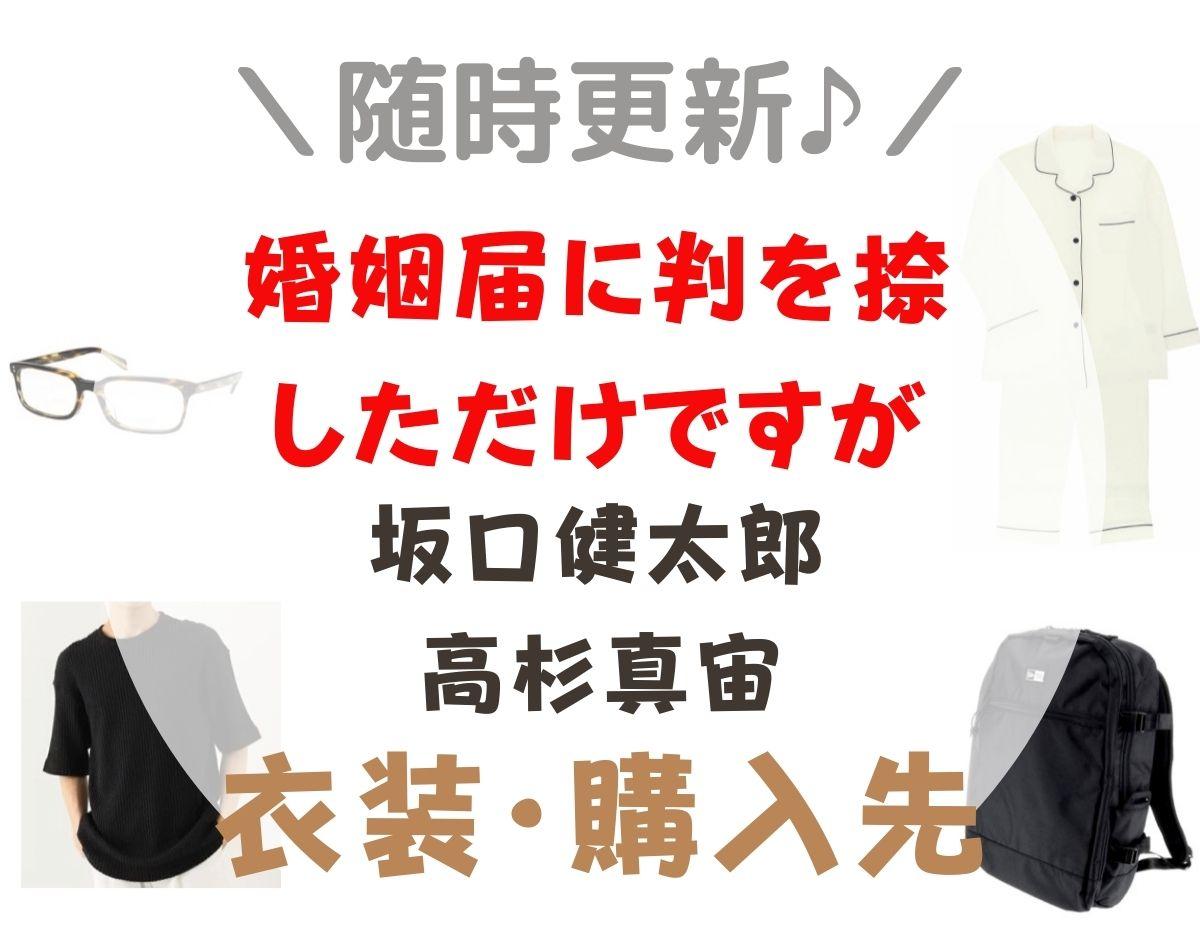【婚姻届に判を捺しただけですが(ハンオシ)】坂口健太郎さん(百瀬柊役)・高杉真宙さんが着用している衣装・ファッション(洋服・アクセ・靴・バッグ・腕時計・小道具など)のブランド名・購入先をリサーチして紹介