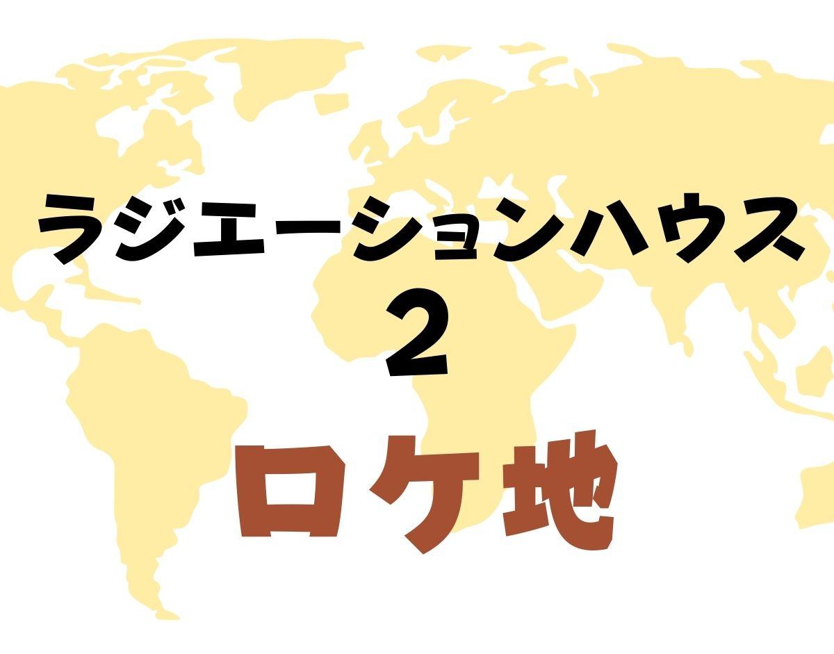 【ラジエーションハウス(ラジハ)2】ロケ地(病院・公園・ホール・バー)などなど紹介♪【随時更新】