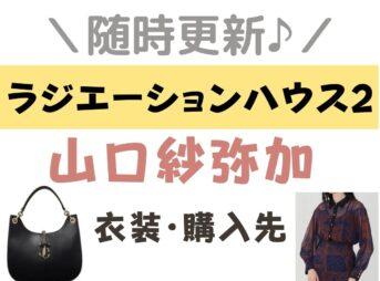 【ラジエーションハウス(ラジハ)2】山口紗弥加衣装・ファッション(ワンピース・バッグなど)ブランドや購入先など全話まとめ♪