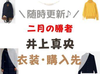 第1話【二月の勝者】井上真央(佐倉麻衣)衣装・ファッション(ネックレス・シャツ・ニット・ダウンコート・リュック)のブランド・購入先