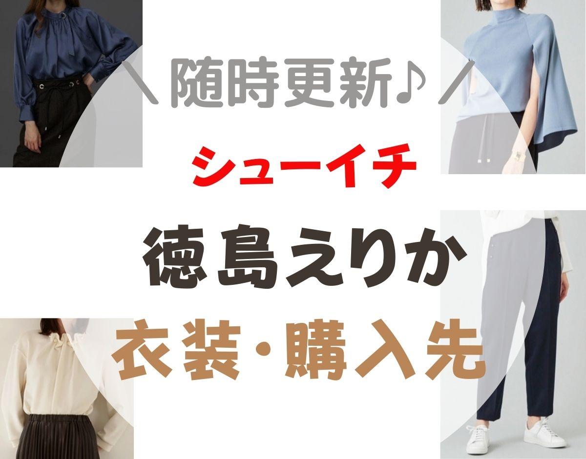 徳島えりか(とくしまえりか)アナが【シューイチ】で着用しているかわいいファッション・衣装(服・バッグ・アクセサリー・靴など)のブランド名や購入先徳島えりか(とくしまえりか)アナが【シューイチ】で着用しているかわいいファッション・衣装(服・バッグ・アクセサリー・靴など)のコーデや購入先