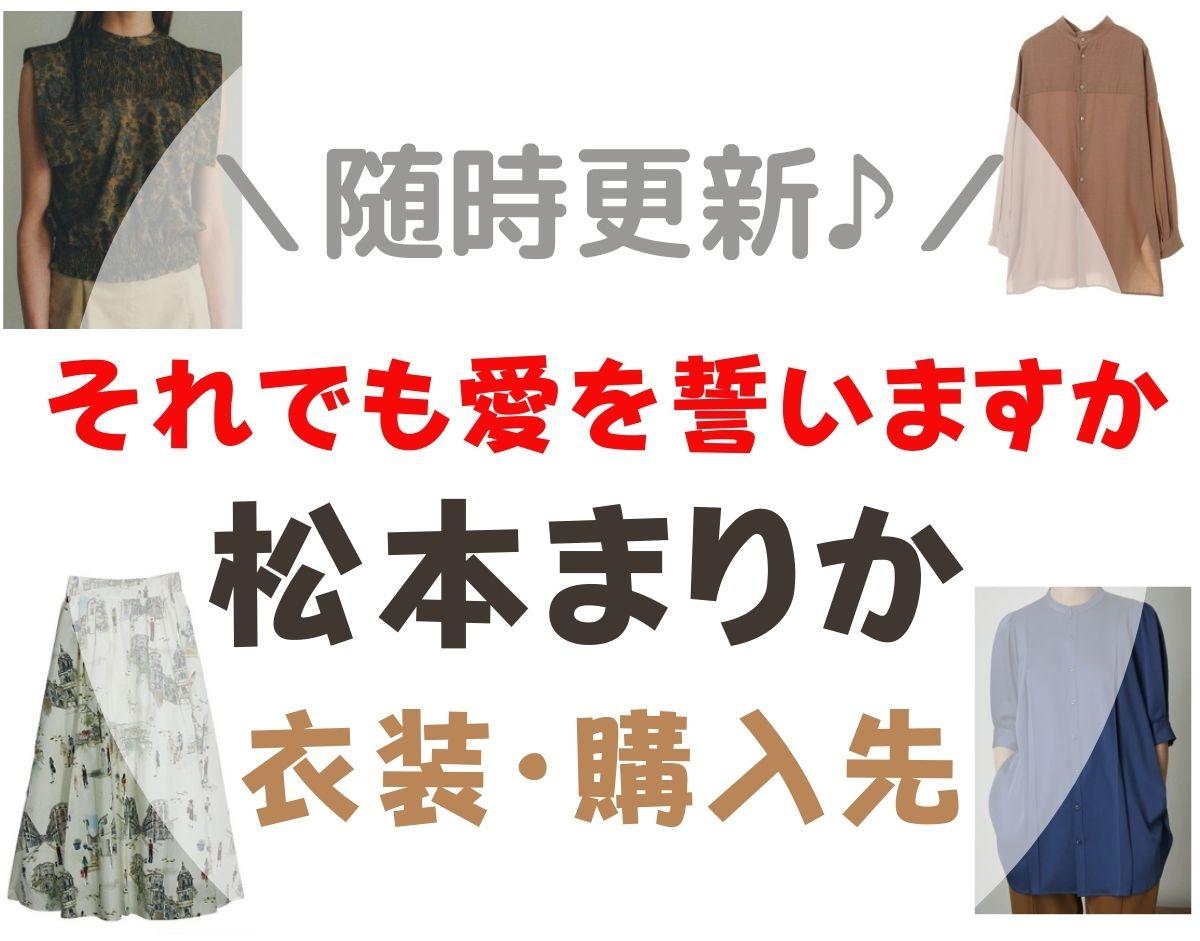 【それでも愛を誓いますか】松本まりか 衣装(服・アクセ・バッグ・靴など)おしゃれファッションのブランド・購入先紹介♪