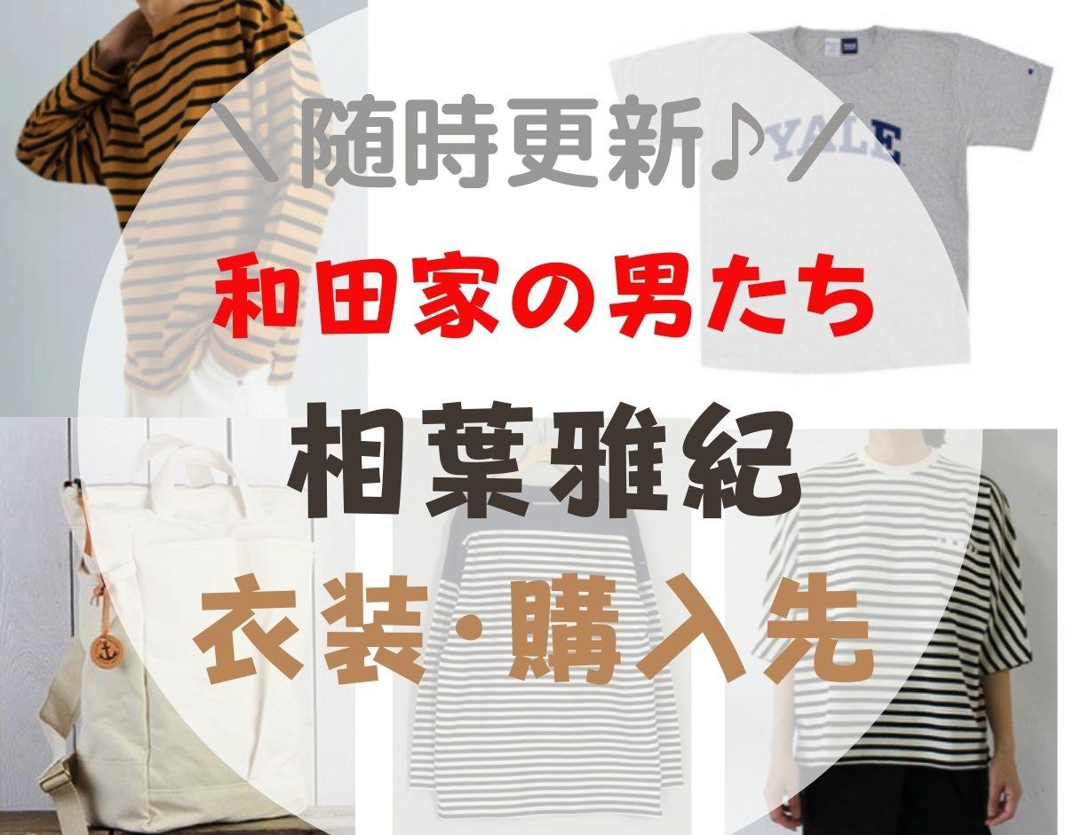 【和田家の男たち】相葉雅紀(あいば まさき)衣装・ファッション(洋服・アクセ・靴・バッグ・腕時計・小道具など)のブランド名・購入先第1話【和田家の男たち】相葉雅紀(和田優)衣装・ファッション(リュック・ボーダー・Tシャツ・ロンT)のブランド・購入先
